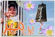 پیام تبریک مشترک شهردار و رئیس شورای اسلامی شهر میانه به مناسبت آغاز سال تحصیلی جدید