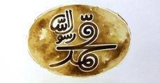 آغاز اکران فیلم «محمد رسول الله» در سینما فرهنگ میانه