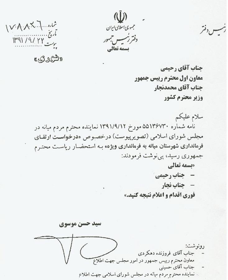 فرمانداری ویژه شهرستان میانه
