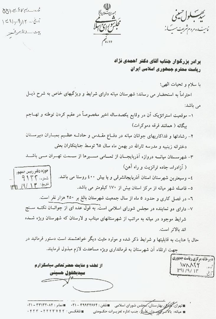 سید بهلول حسینی و محمود احمدی نژاد فرمانداری ویژه شهرستان میانه